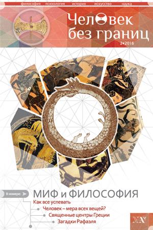 Журнал Человек без границ, 2016/02 : Издательство Новый Акрополь
