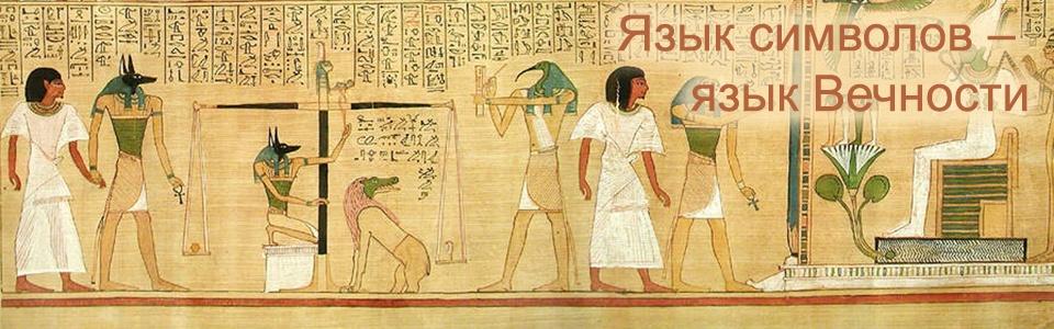 Язык символов - язык Вечности